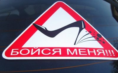 В Госдуме предложили организовать контроль над наклейками на авто