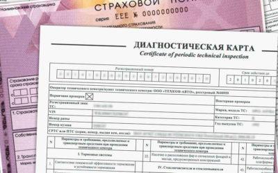 ОСАГО без техосмотра по всей России